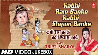 कभी राम बनके कभी श्याम बनके Kabhi Ram Banke Kabhi Shyam Banke I TRIPTI SHAKYA I Full Audio Songs - TSERIESBHAKTI