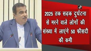 video : 2025 से पहले 50 फीसदी Accidents में आएगी कमी - Gadkari