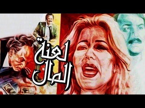 Lanet Elmal Movie - فيلم لعنة المال