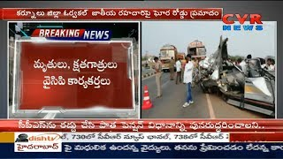 Road Mishap on Orvakal National Highway | Spot 3 YCP Activists Lost Life | Kurnool Dist | CVR NEWS - CVRNEWSOFFICIAL