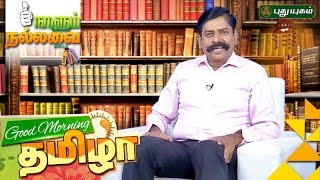 Naalum Nallavai | Good Morning Tamizha | 25/11/2016 | PuthuYugam TV Show