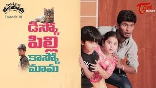 Being Menamama   Epi #18   Disco Pilli Kasko Mama   by Ram Patas   TeluguOne Originals - TELUGUONE