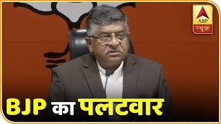 Congress & Pak PM's word bear a striking resemblance: Ravi Shankar Prasad - ABPNEWSTV