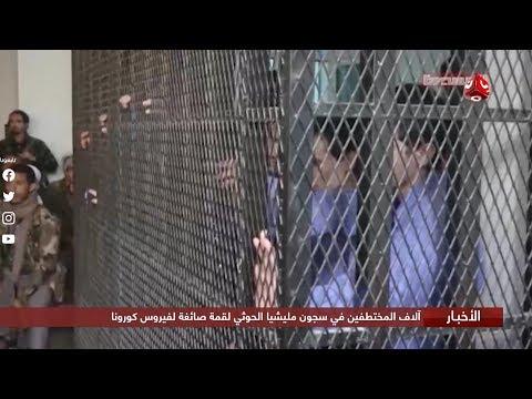 آلاف المختطفين في سجون مليشيا الحوثي لقمة صائغة لفيروس كورونا