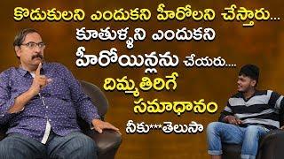Actor & Director Yanamadala Kasi Viswanath Exclusive Interview | Top Gear With Mahesh Machidi |TVNXT - MUSTHMASALA