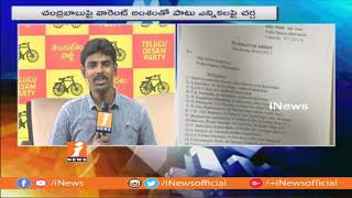 TTDP Leaders Discuss On Dharmabad Court Notices Against Chandrababu Naidu | iNews - INEWS
