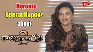 Heroine Seerat Kapoor Interview Press Meet | Raju Gari Gadhi 2 | Nagarjuna, Samantha - TELUGUONE