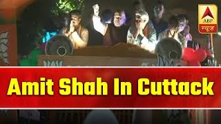 Odisha: BJP chief Amit Shah holds roadshow in Cuttack - ABPNEWSTV