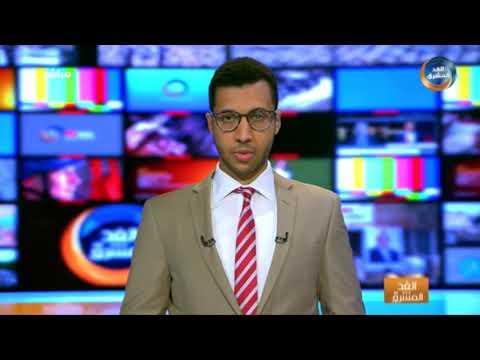 موجز أخبار السادسة مساءً | لجنة سعودية إماراتية للإشراف على الانسحاب من المنشآت بعدن(19 أغسطس)
