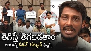 Pawan Kalyan Fans Face To Face At Film Chamber Over Comments On His Pawan Kalyan| iNews - INEWS