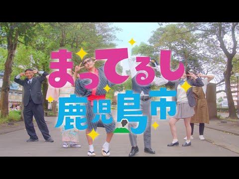 みんなで踊りたくなる!鹿児島市観光PR動画「まってるし鹿児島市」