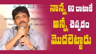 My dad started sharing everything with me only after he turned 60: Nagarjuna || Naga Chaitanya - IGTELUGU