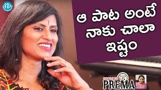 ఆ పాట అంటే నాకు చాలా ఇష్టం - Singer Kousalya | Dialogue With Prema | Celebration Of Life - IDREAMMOVIES