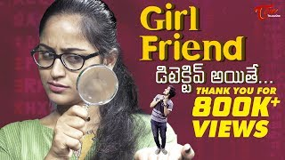 Girlfriend Detective Aithe | Telugu Comedy Video | By FUNBUCKET Deek Sunny   TeluguOne - TELUGUONE