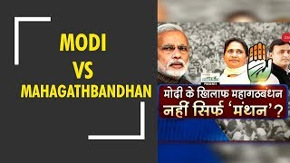 Taal Thok Ke: Biggest test of Modi Vs Mahagathbandhan after 15 hours? - ZEENEWS