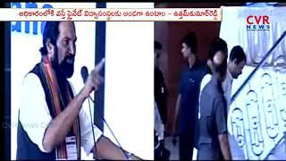 TPCC Chief Uttam Kumar Reddy Speech At Private Educational Institutions Meet  Shamshabad   CVR NEWS - CVRNEWSOFFICIAL