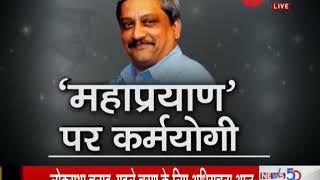 Nation bids farewell to Manohar Parrikar - ZEENEWS