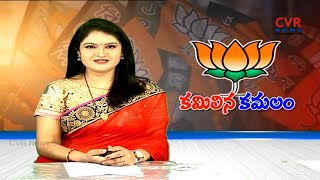 కమిలిన కమలం : BJP Lost in Telangana Elections | Modi, Amit Plans Not working in Elections | CVR News - CVRNEWSOFFICIAL