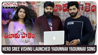 Hero Sree Vishnu Launched Yadunnav Yadunnav Song  | P3PataruPaalyamPremaKatha Songs  | Surya prakash - ADITYAMUSIC