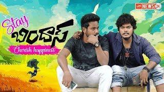Stay Bindaas Telugu Short Film | Cherish Happiness | Mahesh Machidi |  YOYO NEWS24 - YOUTUBE