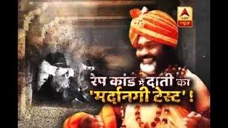 Sansani: Daati Maharaj CRIES BADLY during Police investigation - ABPNEWSTV