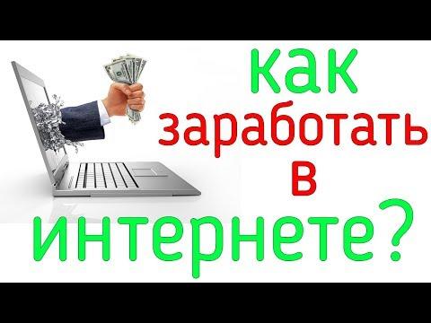 Как заработать деньги в интернете без всяких вложений