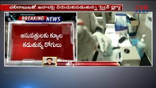 విశాఖలో  స్వైన్ ఫ్లూ  విజృంభన..| Swine Flu Cases Increase in Visakhapatnam | CVR News - CVRNEWSOFFICIAL