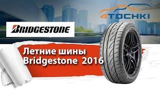 Летние шины Bridgestone 2016 - 4 точки. Шины и диски 4точки - Wheels & Tyres 4tochki