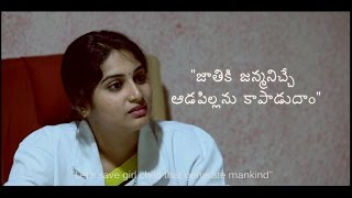 Bangaru Thalli || Telugu Short Film 2014 - YOUTUBE