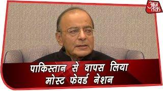भारत ने पाकिस्तान से वापस लिया मोस्ट फेवर्ड नेशन का स्टेटस! - AAJTAKTV