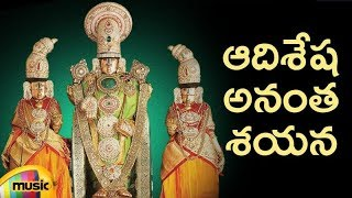 Lord Venkateshwara Swamy Devotional Songs | Aadhisesha Anantha Sayana Song | Mango Music - MANGOMUSIC