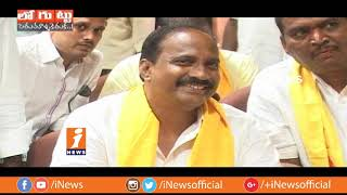 West Godavari TDP MLAs Fears On Chandrababu To Announce Assembly Candidate List |Loguttu| iNews - INEWS
