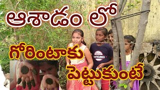 ASHADAM GORINTAKU# గోరింటాకు# PETTUKUNTE TELUGU COMEDY SHORT FILM BY FUN CHANCE - YOUTUBE
