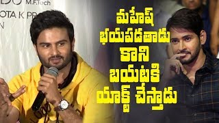 Mahesh Babu does feel scared but he pretends to be otherwise: Sudheer Babu || Nannu Dochukunduvate - IGTELUGU