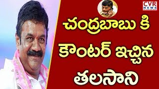 Talasani Srinivas Yadav Counter To AP CM Chandrababu Naidu Over His Allegations on TRS l CVR NEWS - CVRNEWSOFFICIAL