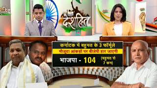 Watch Deshhit, May 18, 2018; Detailed analysis of all the major news of the day - ZEENEWS