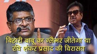 Shatrugahan Sinha in Patna Lok Sabha Election 2019:  बिहार के पटना साहिब की दिलचस्प लड़ाई - ITVNEWSINDIA