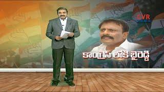 కాంగ్రెస్ లోకి బైరెడ్డి : Byreddy Rajasekhar Reddy is Ready to Join Congress | CVR Highlights - CVRNEWSOFFICIAL
