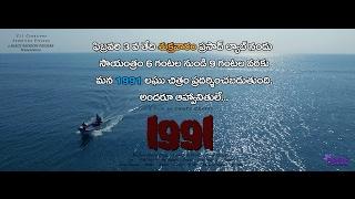 1991 Telugu Short Film Premiere Show Public Response - Purple Entertainments - YOUTUBE