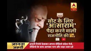 Ghanti Bajao: Babas like Asaram cashing people's faith, creating vote bank for politicians - ABPNEWSTV