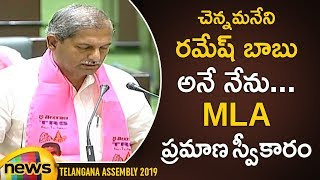 C Ramesh Babu Takes Oath as MLA In Telangana Assembly | MLA's Swearing in Ceremony Updates - MANGONEWS