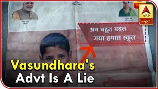 Master Stroke: Vasundhara's advt over condition of govt schools is a lie - ABPNEWSTV