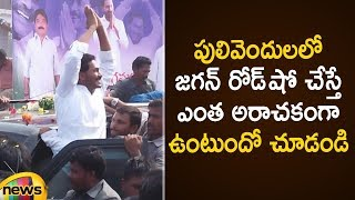 YS Jagan Received A Grand Welcome In Pulivendula | YSRCP | Jagan In Kadapa District | Mango News - MANGONEWS