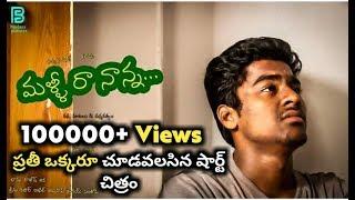Malli Raa Nanna Telugu Short Film | Arun | Veeranna | Directed by Mohan Kumar Paadhi - YOUTUBE