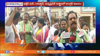 AP Congress Leaders Celebrates Congress Victory in 3 States at Vizag Party Office | iNews - INEWS