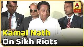 No FIR has been registered: Kamalnath on 1984 riots allegations - ABPNEWSTV