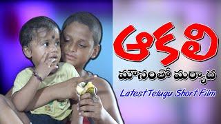 ఆకలి (మౌనంతో మర్యాద) || Latest Telugu Short Film || KSR RX 100 TV - YOUTUBE