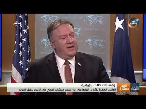 الولايات المتحدة تؤكد أن الضغط على إيران سيجبر مليشيا الحوثي على الالتزام باتفاق السويد