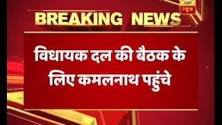 Kamal Nath reaches Bhopal to attend Congress legislature party meeting - ABPNEWSTV