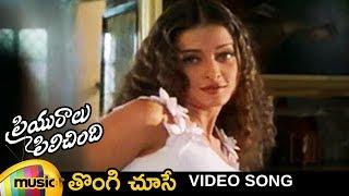 Priyuralu Pilichindi Video Songs - Thongi Choose Song - Mammootty, Aishwarya Rai, AR Rahman - MANGOMUSIC
